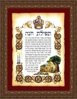 Illuminated Tefillas Chana on Parchment in Ornate Frame