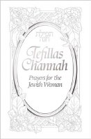 Tefillas Channah Prayers for the Jewish Woman [Hardcover]