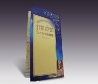 Tefillas Haderech with Road Map Israel