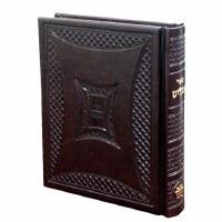 Tehillim Small Album Style Leatherette
