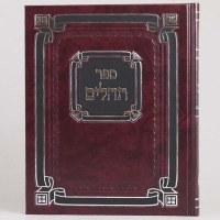 Tehillim Large Size Maroon [Hardcover]