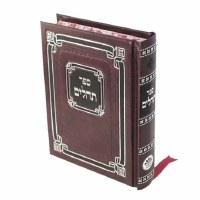 Tehillim Small Hard Cover Hebrew