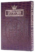Tehillim Hebrew and English Full Size Alligator Leather