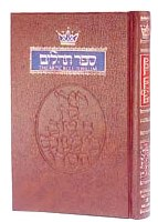 Tehillim - Psalms - Full Size [Hardcover]