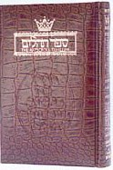 Tehillim - Psalms - Pocket Size - Alligator Leather