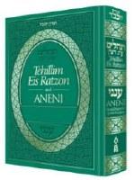 Tehillim Eis Ratzon and Aneni Green Faux Leather [Hardcover]