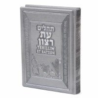 Hebrew and English Tehillim Grey Faux Leather