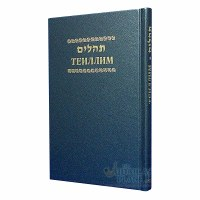 Tehillim Hebrew and Russian [Hardcover]