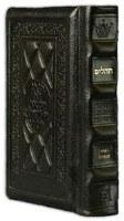 Interlinear Tehillim - Psalms - Full Size Dark Brown Leather - The Schottenstein Edition