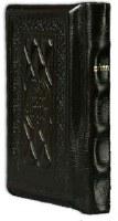 Interlinear Tehillim - Psalms Pocket Size -Yerushalayim Dark Brown Leather - Schottenstein Edition