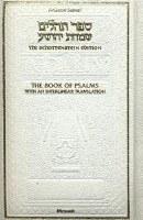 The Schottenstein Interlinear Tehillim - Psalms - Pocket Size - White Leather