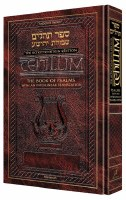 The Schottenstein Interlinear Tehillim - Psalms  - Full Size [Hardcover]