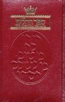 Tehillim - Psalms -  Pocket Size - Maroon Leather