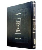 Koren Tehillim Large Print