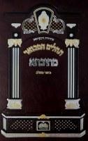Tehillim Hamevoar Mesivta Large [Hardcover]