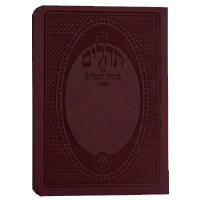 Tehillim Pocket Size Soft Leatherette Sefard with Mincha Maariv Maroon
