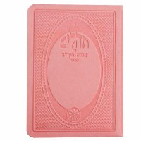 Tehillim Pocket Size Soft Leatherette Sefard with Mincha Maariv Pink