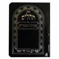 Tehillim Pocket Size Sefard with Mincha Maariv Black and Silver [Paperback]