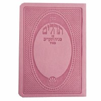 Tehillim Pocket Size Soft Leatherette Sefard with Mincha Maariv Dark Pink