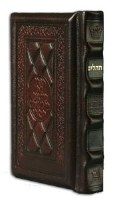 Tehillim - Psalms - Full Size Yerushalayim Two-Tone Leather