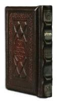 Tehillim - Psalms - Pocket Size - Hand-tooled Yerushalayim Two-Tone Leather