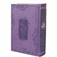 Tehillim Small Lilac [Hardcover]