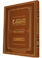 Tehillim The Schottenstein Edition [Hardcover]
