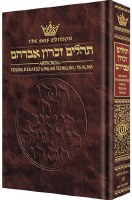 Tehillim: Transliterated Linear - Pocket Size [Hardcover]