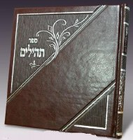 Tehillim Bais Malchus Square Hard Cover with Tabs - Brown - Ashkenaz