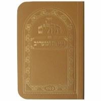 Tehillim Pocket Size Paperback Sefard with Mincha Maariv Gold