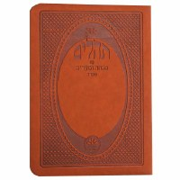 Tehillim Pocket Size Soft Leatherette Sefard with Mincha Maariv Brown
