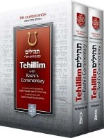 Tehillim with Rashi's Commentary: The Oliner Edition [Hardcover]