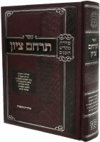 Sefer Terachem Tzion [Hardcover]
