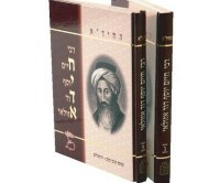 Rabbi Chida Biography 2 Volume Set [Hardcover]