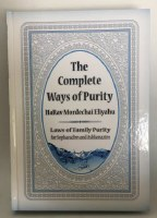 The Complete Ways of Purity [Hardcover]