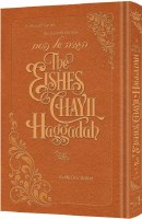 The Eishes Chayil Haggadah [Hardcover]
