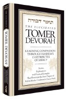 The Elucidated Tomer Devorah [Hardcover]