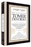 The Elucidated Tomer Devorah [Hardcover]