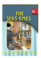 The Sfas Emes [Paperback]