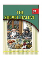 The Shevet HaLevi [Paperback]