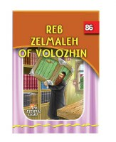 Rav Zelmaleh of Volozhin Laminated Pages [Paperback]