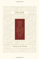 The Koren Birkon - Praise the Land of Israel [Hardcover]