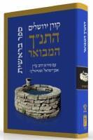 Steinsaltz Tanakh Bereishit