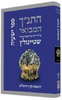 The Koren Steinsaltz Tanakh - Yishayahu [Hardcover]