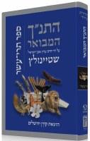 The Koren Steinsaltz Tanakh HaMevoar - Trei Asar [Hardcover]
