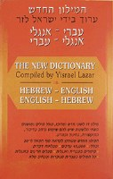 The Lazar Dictionary: Hebrew-English and English-Hebrew