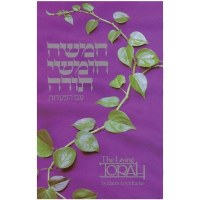 The Living Torah in Hebrew and English [Hardcover]