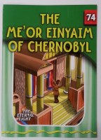 The Me'or Einyaim Of Chernobyl [Paperback]
