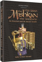 The Mishkan - Tabernacle - Compact Size [Hardcover]