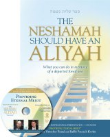 The Neshamah Should Have an Aliyah (Hardcover)